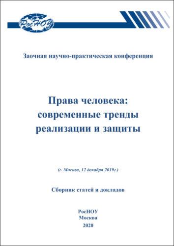 Права человека: современные тренды реализации и защиты (г. Москва, 12 декабря 2019 г.) сборник статей заочной научно-практической конференции