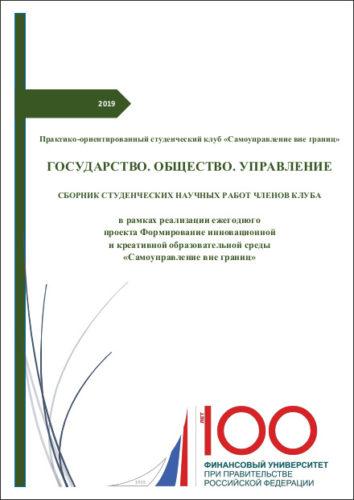 Сборник студенческих научных работ членов клуба «Самоуправление вне границ»