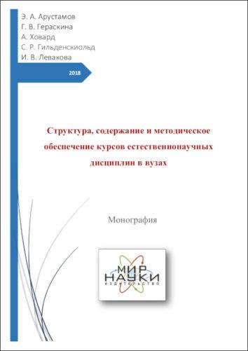 Структура, содержание и методическое обеспечение курсов естественнонаучных дисциплин в вузах