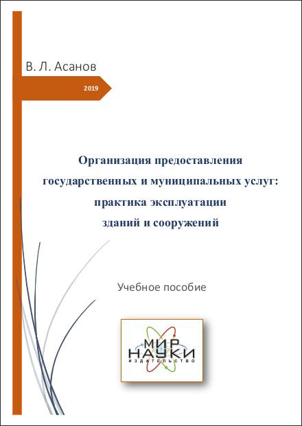 Организация предоставления государственных и муниципальных услуг: практика эксплуатации зданий и сооружений