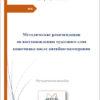 Методические рекомендации по методологии восстановления мукозного слоя кишечника после антибиотикотерапии