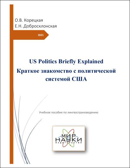 US Politics Briefly Explained. Краткое знакомство с политической системой США