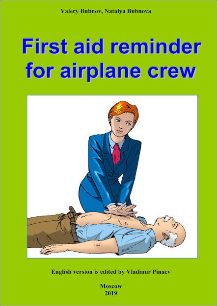 Памятка по оказанию первой помощи на борту воздушного судна