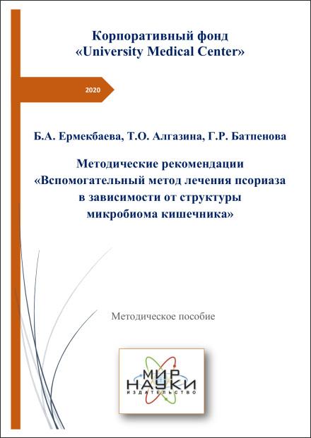 Методические рекомендации «Вспомогательный метод лечения псориаза в зависимости от структуры микробиома кишечника»