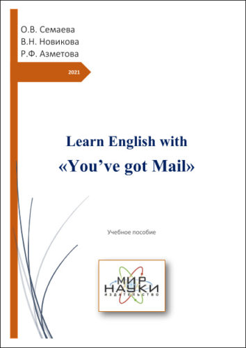 Learn English with «You've got Mail»