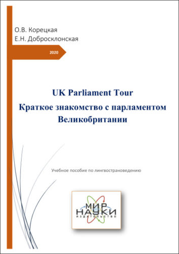 UK Parliament Tour. Краткое знакомство с парламентом Великобритании. Учебное пособие по лингвострановедению