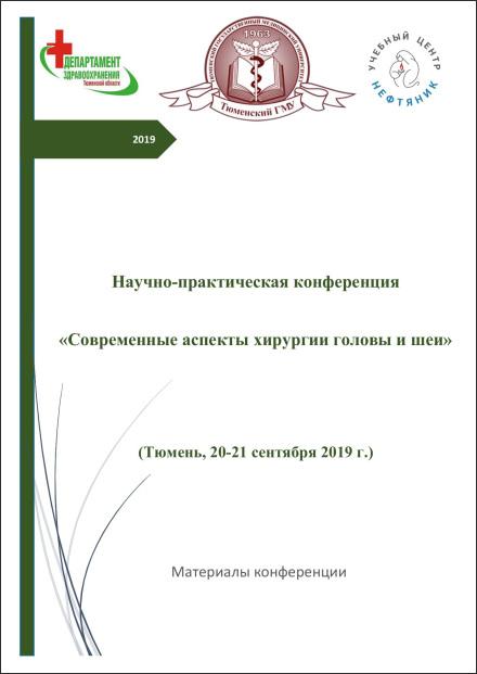 Научно-практическая конференция «Современные аспекты хирургии головы и шеи» (Тюмень, 20-21 сентября 2019г.)