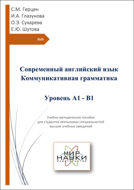 Современный английский язык. Коммуникативная грамматика. Уровень А1-B1. Учебно-методическое пособие