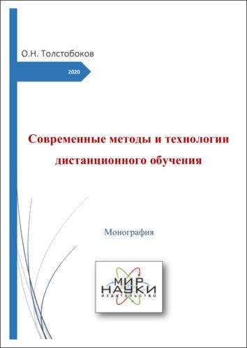 Современные методы и технологии дистанционного обучения