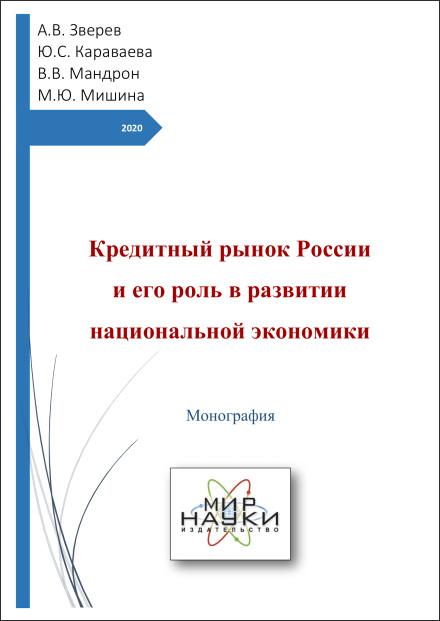Кредитный рынок России и его роль в развитии национальной экономики
