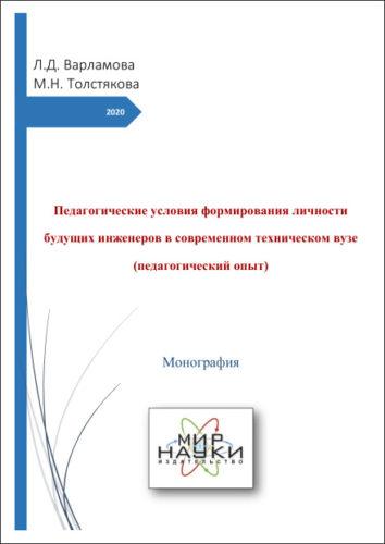 Педагогические условия формирования личности будущих инженеров в современном техническом вузе (педагогический опыт)