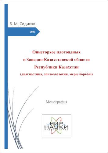 Описторхоз плотоядных в Западно-Казахстанской области Республики Казахстан (диагностика, эпизоотология, меры борьбы)