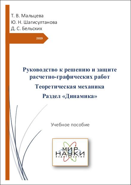 Руководство к решению и защите расчетно-графических работ. Теоретическая механика. Раздел «Динамика».