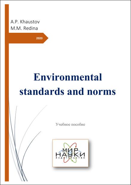 Environmental standards and norms. Экологические стандарты и нормы