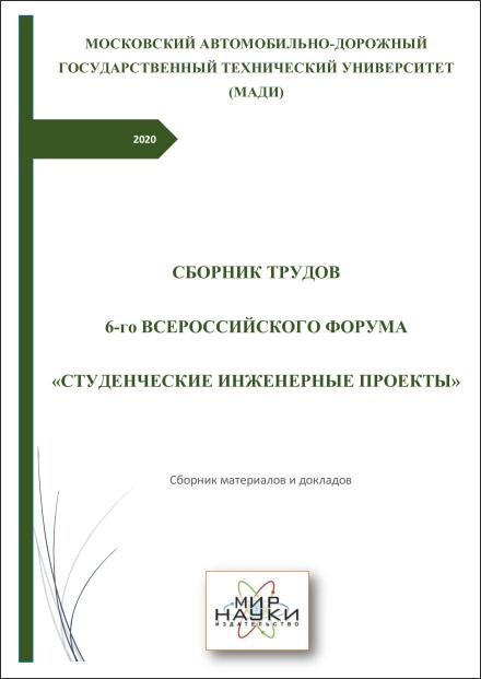 Студенческие инженерные проекты. 6-ой Всероссийский форум. Сборник материалов и докладов