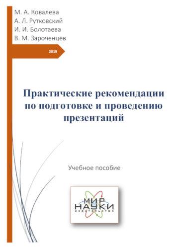Практические рекомендации по подготовке и проведению презентаций