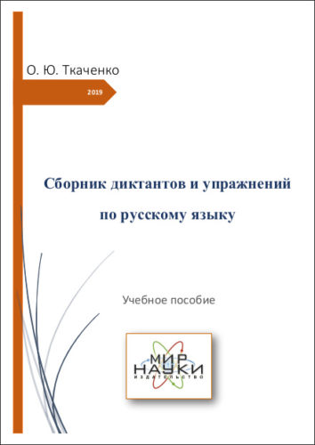 Сборник диктантов и упражнений по русскому языку