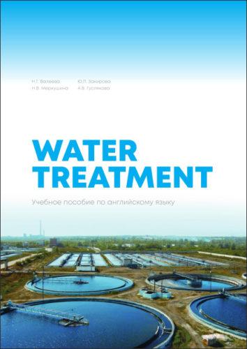 Water Treatment. Учебное пособие
