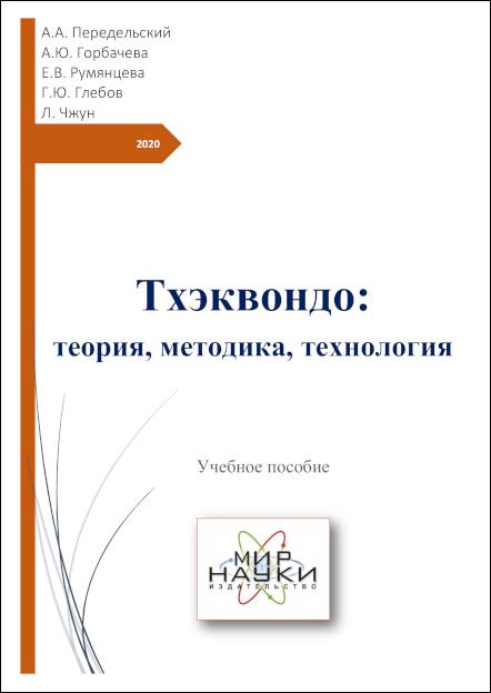Тхэквондо: теория, методика, технология