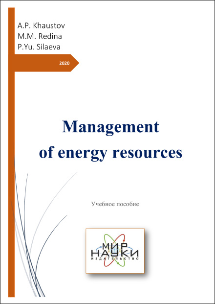 Management of energy resources