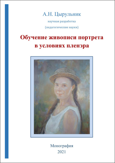 Обучение живописи портрета в условиях пленэра