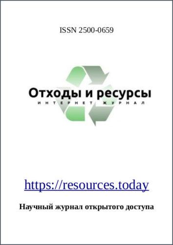 """Интернет-журнал""""Отходы и ресурсы"""""""