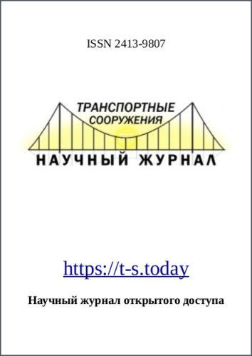Интернет-журнал «Транспортные сооружения»